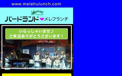 Screenshot of Home Page melehulunch.com - HOME | melehulunch.com - captured Sept. 18, 2014