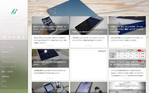 Screenshot of Home Page gadget-shot.com - ガジェットショット - captured Jan. 22, 2016