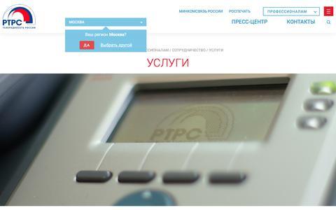 Screenshot of Services Page rtrs.ru - Услуги   Российская телевизионная и радиовещательная сеть - captured May 4, 2017