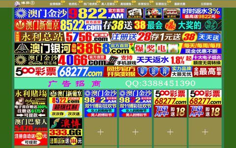 Screenshot of Press Page jassbuttar.com - 明仕亚洲577官网_明仕亚洲国际登录首页_www.msyz111.com - captured Nov. 14, 2018