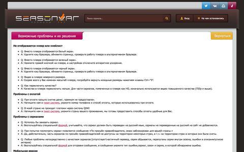 Screenshot of FAQ Page seasonvar.ru - Сериалы ТУТ! Сериалы онлайн смотреть бесплатно. Смотреть онлайн - captured June 19, 2017
