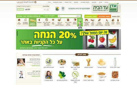 Screenshot of Home Page edenteva.co.il - עדן טבע מרקט סופרמרקט באינטרנט | קניות אוכל | חנות טבע | בית טבע | חנות אורגנית | ויטמינים - captured Sept. 19, 2014