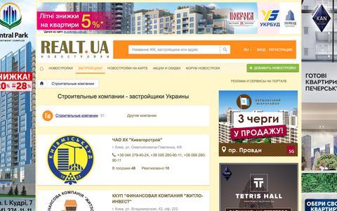 Screenshot of Developers Page realt.ua - Застройщики и строительные компании Киева и Украины - Realt.ua - captured July 11, 2017