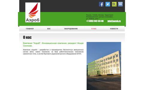 "Screenshot of About Page aerob.ru - Компания ""Аэроб"". Инновационная компания, резидент Фонда Сколково.  Ко - captured Oct. 3, 2018"