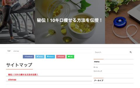 Screenshot of Site Map Page thisismedium.com - sitemap - 秘伝!10キロ痩せる方法を伝授! - captured April 3, 2019