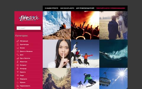 Screenshot of Team Page firestock.ru - People | FireStock — бесплатный фотосток. - captured Feb. 5, 2016