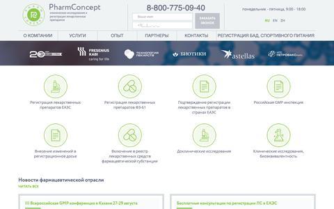 Screenshot of Home Page ph-concept.com - Регистрация лекарственных средств в России - ООО «Фарм Концепт» - captured Oct. 9, 2018