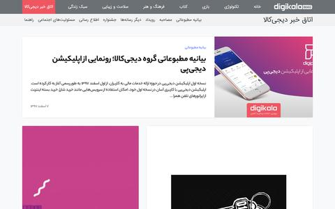 Screenshot of Press Page digikala.com - اتاق خبر دیجیکالا | دیجیکالا مگ - captured Feb. 27, 2019