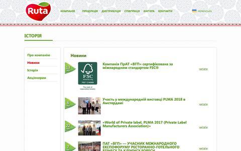 Screenshot of Press Page ruta.ua - Новини - captured Oct. 18, 2018