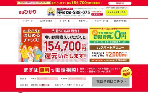 Screenshot of Home Page au-hikarinet.com - auひかり - captured Jan. 17, 2016