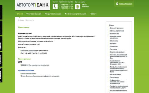 Screenshot of Press Page avtotorgbank.ru - Пресс-центр - captured Oct. 4, 2018