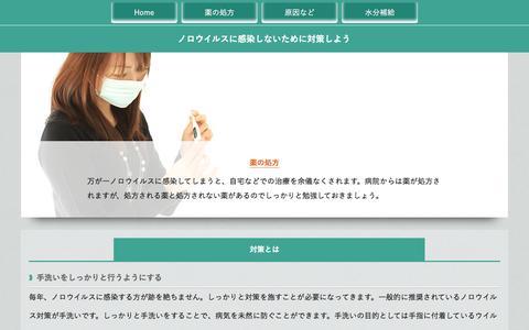 Screenshot of Home Page race2bhuman.org - ノロウイルスに感染しないために対策しよう - captured Nov. 2, 2017