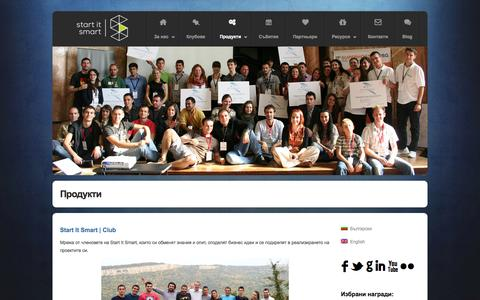 Screenshot of Products Page startitsmart.com - Продукти - Start It Smart - captured Sept. 26, 2014