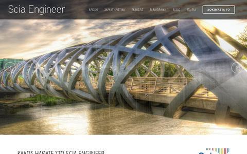 Screenshot of Home Page scia-engineer-software.eu - Scia Engineer | Scia Engineer - Λογισμικό στατικής ανάλυσης για Πολιτικούς μηχανικούς - captured Jan. 30, 2015