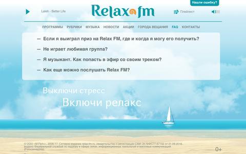 Screenshot of FAQ Page relax-fm.ru - Relax FM: FAQ - captured July 4, 2017