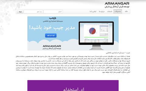 Screenshot of Products Page armangar.ir - توسعه گران آرمانگر پردازش - captured Oct. 4, 2014