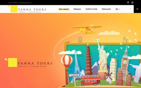 Screenshot of About Page yannatours.gr - Ποιοι είμαστε - Yanna Tours - captured July 25, 2018