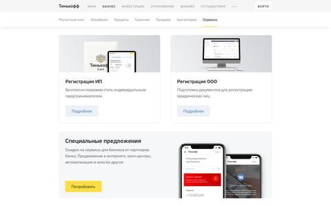 Screenshot of Services Page tinkoff.ru - Открыть расчетный счет - captured July 18, 2019