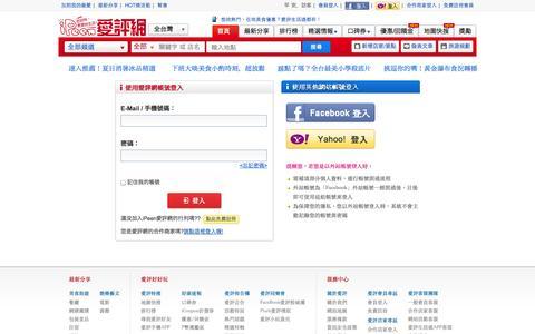 Screenshot of Login Page ipeen.com.tw - 會員登入 - captured Sept. 12, 2014