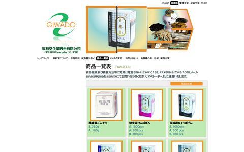 Screenshot of Products Page giwado.com.tw - 滋和堂-商品一覧表 - captured Nov. 28, 2016