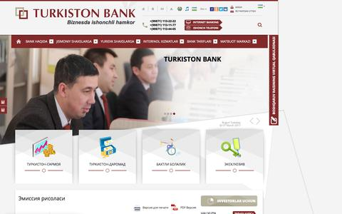 Эмиссия рисоласи | Turkiston Bank