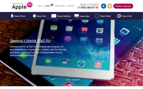 Screenshot of Home Page apple-pro.ru - Сервисный центр Apple Pro. Ремонт Apple в Москве и Санкт-Петербурге. - captured March 30, 2016