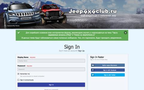 Screenshot of Login Page jeep4x4club.ru - Sign In - JEEP 4x4 CLUB - captured Nov. 15, 2017