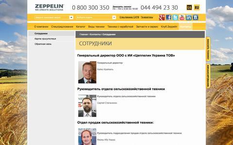 Screenshot of Team Page zeppelin-agro.com.ua - Сотрудники – Цеппелин-Агро Украина - captured March 26, 2016