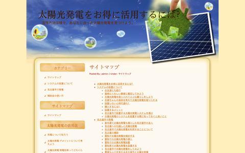 Screenshot of Site Map Page i-ses.net - 太陽光発電をお得に活用するには?   » サイトマップ - captured Oct. 1, 2018