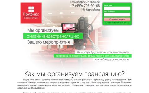 Screenshot of Home Page proofix.ru - Организация и проведение онлайн видео трансляций | Пруфикс - captured Oct. 3, 2014