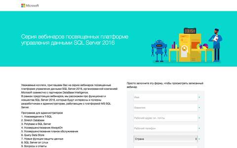 Screenshot of Landing Page microsoft.com - Сери� вебинаров по�в�щенных платформе управлени� данными SQL Server 2016 - captured May 24, 2016