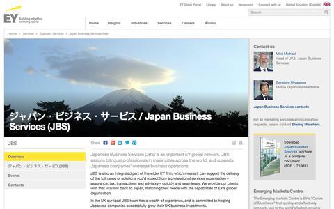 Screenshot of Services Page ey.com - Japan Business Services-New - EY - United Kingdom - captured Sept. 7, 2017
