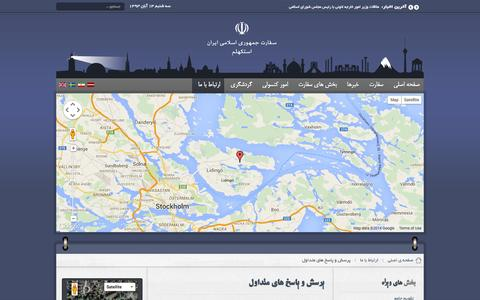Screenshot of FAQ Page iran.se - پرسش و پاسخ های متداول - سفارت جمهوری اسلامی ایران - استکهلم - captured Nov. 4, 2014