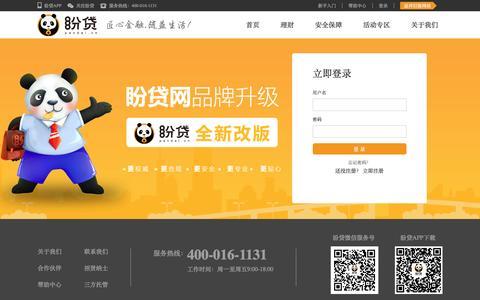 Screenshot of Login Page pandai.cn - 【盼贷网】盼财富,贷梦想 - captured Oct. 20, 2016