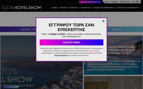 Screenshot of Blog hotelshow.gr - 100% Hotelshow Blog - captured Oct. 25, 2017