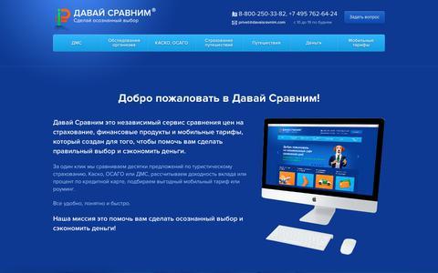 Screenshot of About Page davaisravnim.ru - Сравнение цен на страхование, финансовые продукты и мобильные тарифы |                             Давай Сравним - captured June 4, 2017