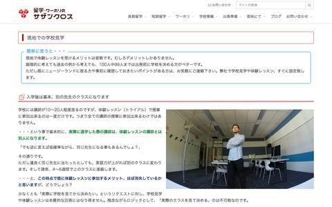 Screenshot of Trial Page nz-ryugaku.com - 英語学校の体験レッスンが敬遠されている4つの理由 / ニュージーランド留学 - captured March 6, 2018