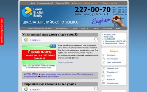 Screenshot of Blog lee.org.ua - Блог - Школа Английского Языка в Киеве - captured Jan. 28, 2016