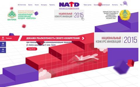"Screenshot of natd.gov.kz - АО ""НАТР"" - captured Oct. 11, 2015"