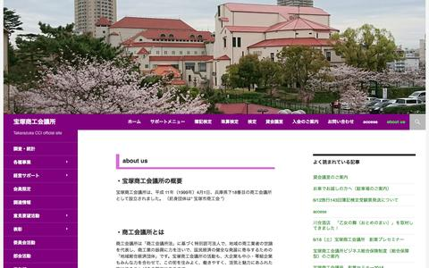 Screenshot of About Page takarazuka-cci.or.jp - about us | 宝塚商工会議所 - captured May 30, 2016