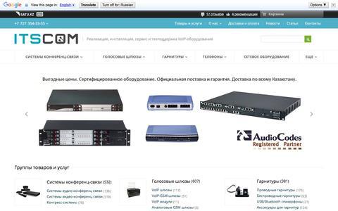 Screenshot of Home Page itscom.kz - Купить по выгодной цене VoIP оборудование в Ай Ти Эс Ком — ITSCOM - captured Jan. 13, 2016