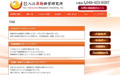Screenshot of FAQ Page irie-kando.com - 株式会社入江感動経営研究所   –  FAQ よくある質問 - captured Jan. 19, 2016