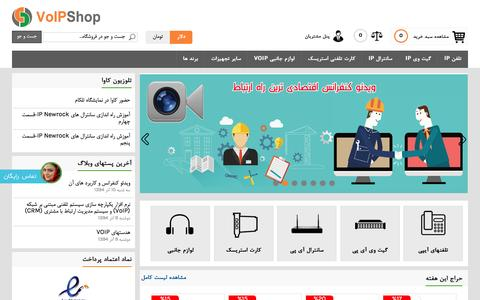 Screenshot of Home Page voipshop.ir - اولین فروشگاه VoIP در ایران - captured Jan. 16, 2016