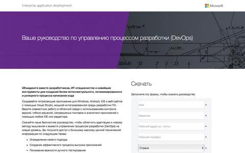Screenshot of Landing Page microsoft.com - Ваше руковод�тво по управлению проце��ом разработки (DevOps) - captured May 4, 2016