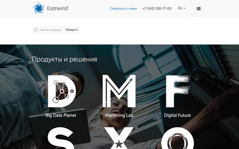 Screenshot of Products Page eastwind.ru - Eastwind - продукты и решения - captured July 15, 2018