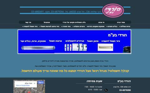 "Screenshot of Home Page hawardi.co.il - הורדי בע""מ | סיטונאות ושיווק מוצרי חשמל - captured Oct. 2, 2014"