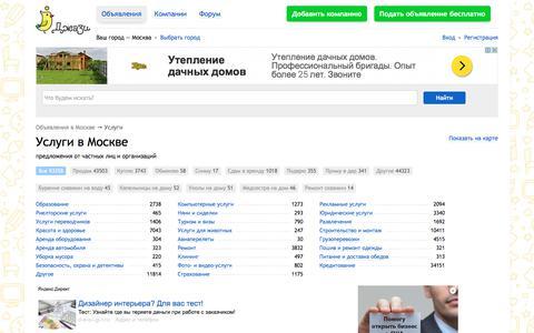 Screenshot of Services Page rujazi.com - Услуги в Москве, объявления рекламных, риелторских, компьютерных, строительных, юридических услуг в Москве - captured June 24, 2017