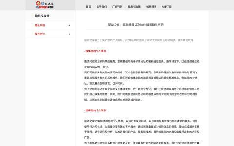 Screenshot of Privacy Page mydrivers.com - 椹卞姩涔嬪�朵笌椹卞姩绮剧伒闅愮�佸0鏄� - captured Aug. 19, 2016