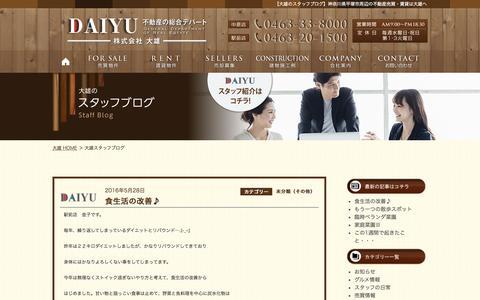 Screenshot of Blog daiyu-group.com - 大雄のスタッフブログ|平塚の不動産や賃貸は株式会社大雄 - captured May 29, 2016