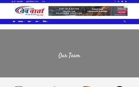 Screenshot of Team Page webvarta.news - Our Team - Webvarta - captured Sept. 27, 2018